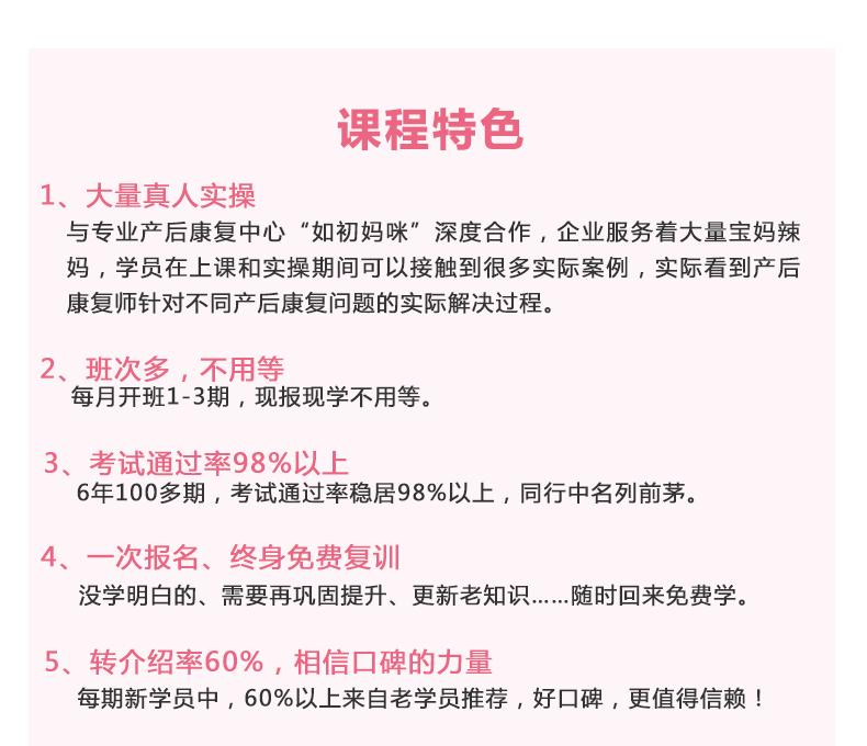 zpmy美容师培训面授班-拷贝_06.png