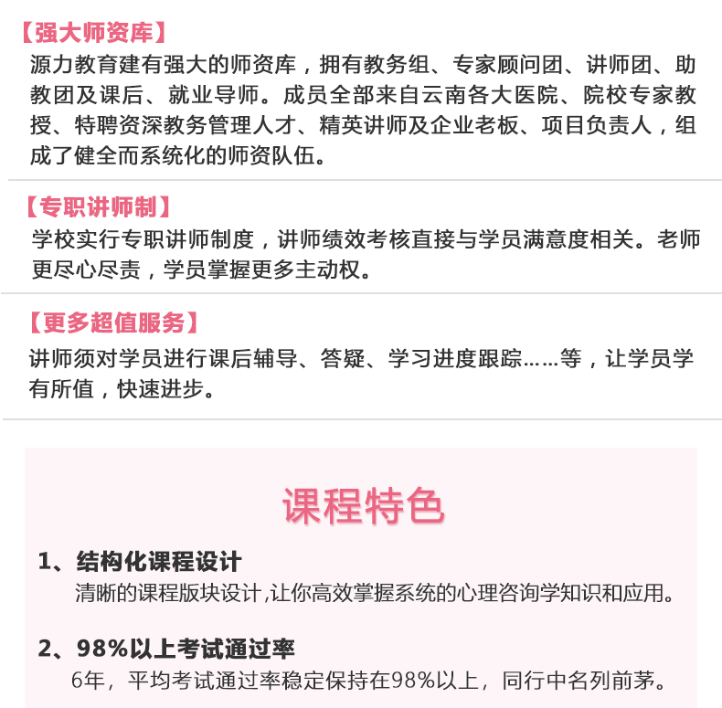 xyszj心里咨询师培训面授班-拷贝_05.png