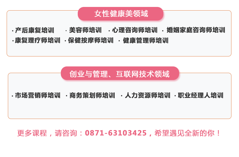 zpmy育婴师培训面授班-拷贝_08.png