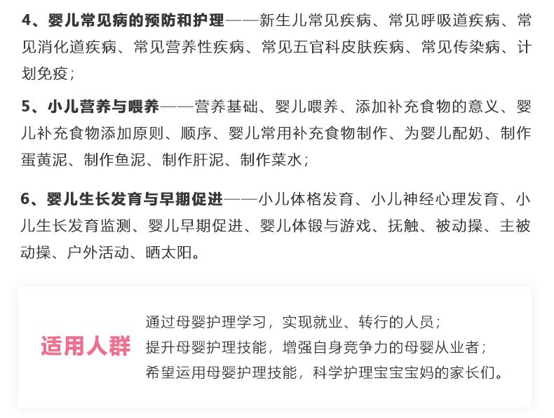 zymy母婴护理师培训面授班_04.png