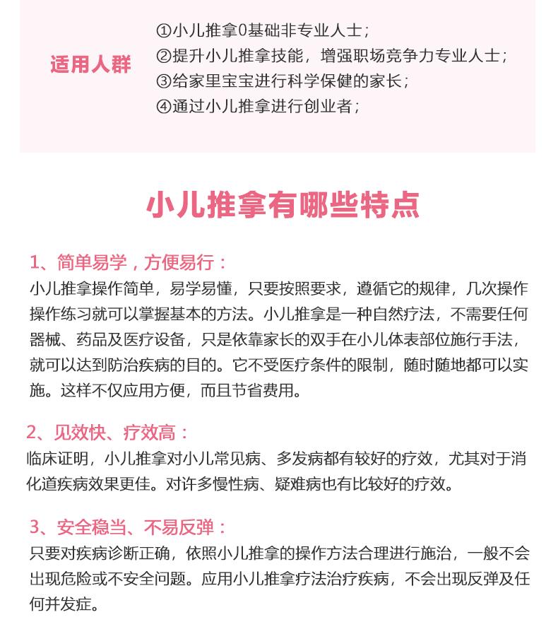 ZPMY小儿推拿师培训面授班-拷贝_02.png