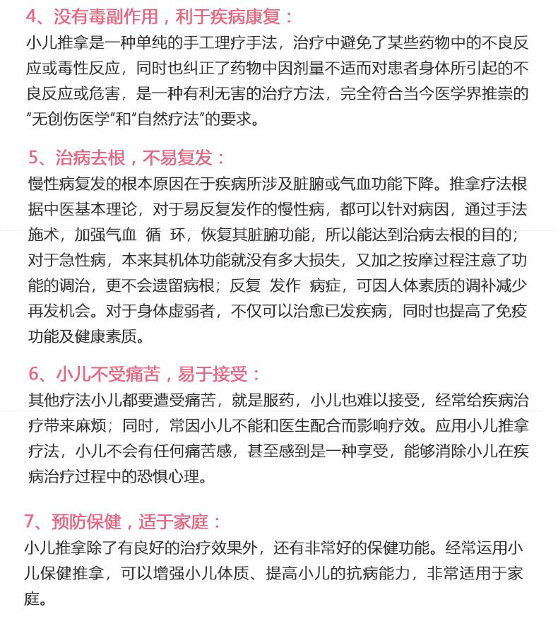 ZPMY小儿推拿师培训面授班-拷贝_03.png