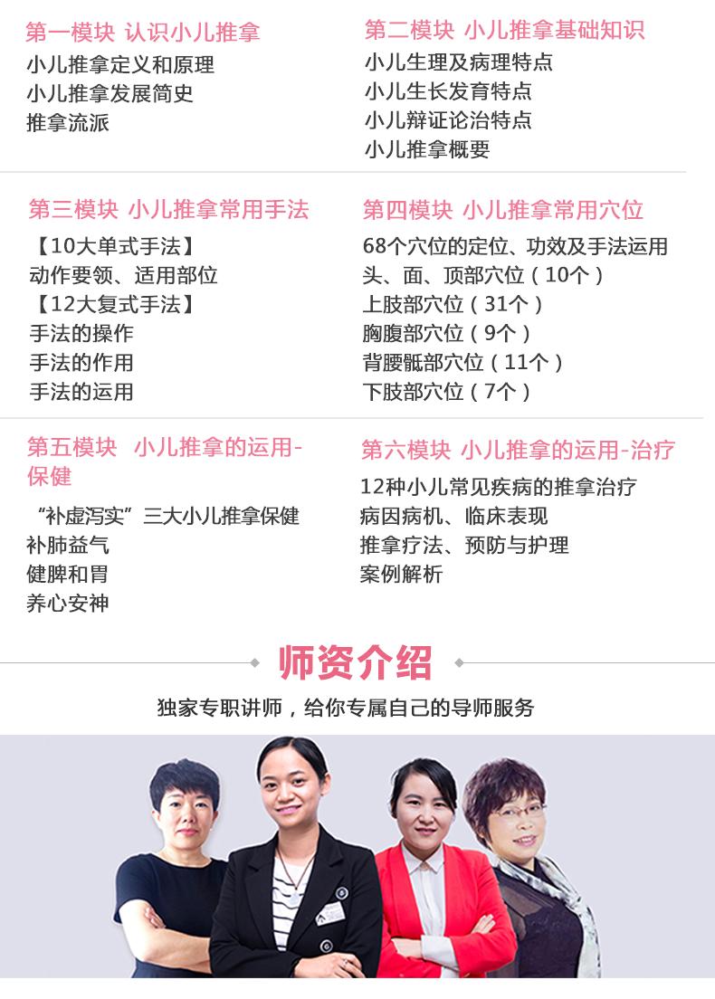 ZPMY小儿推拿师培训面授班-拷贝_06.png