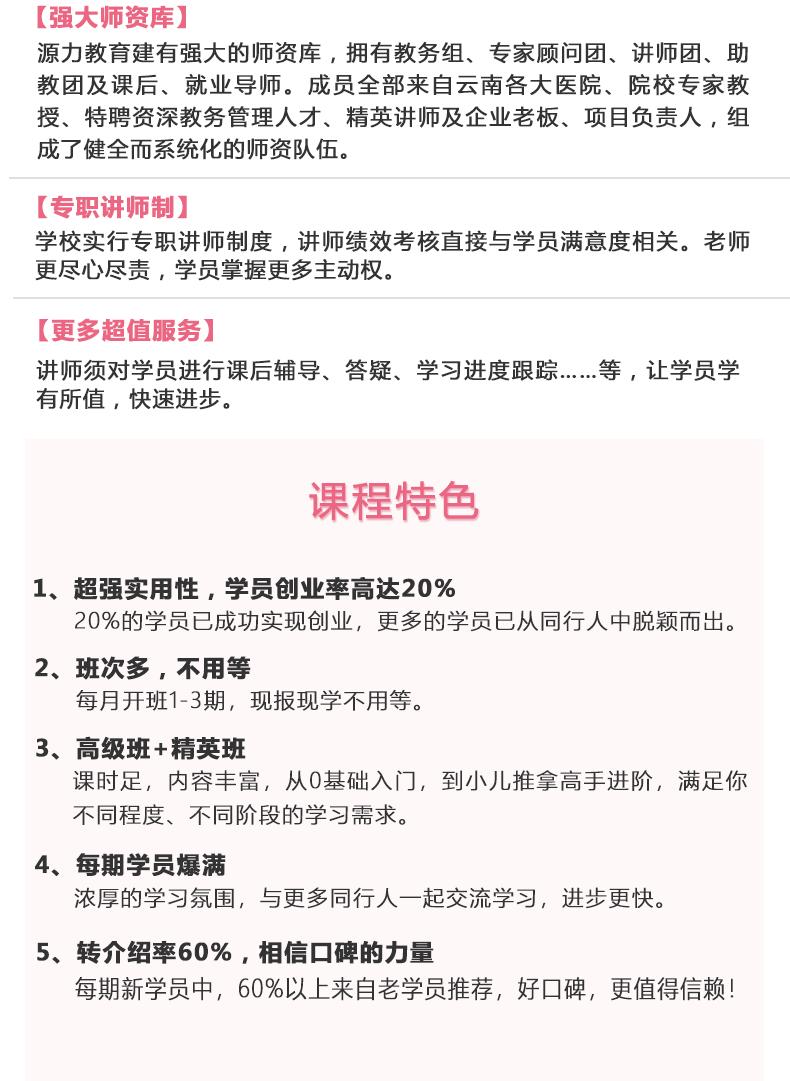 ZPMY小儿推拿师培训面授班-拷贝_07.png