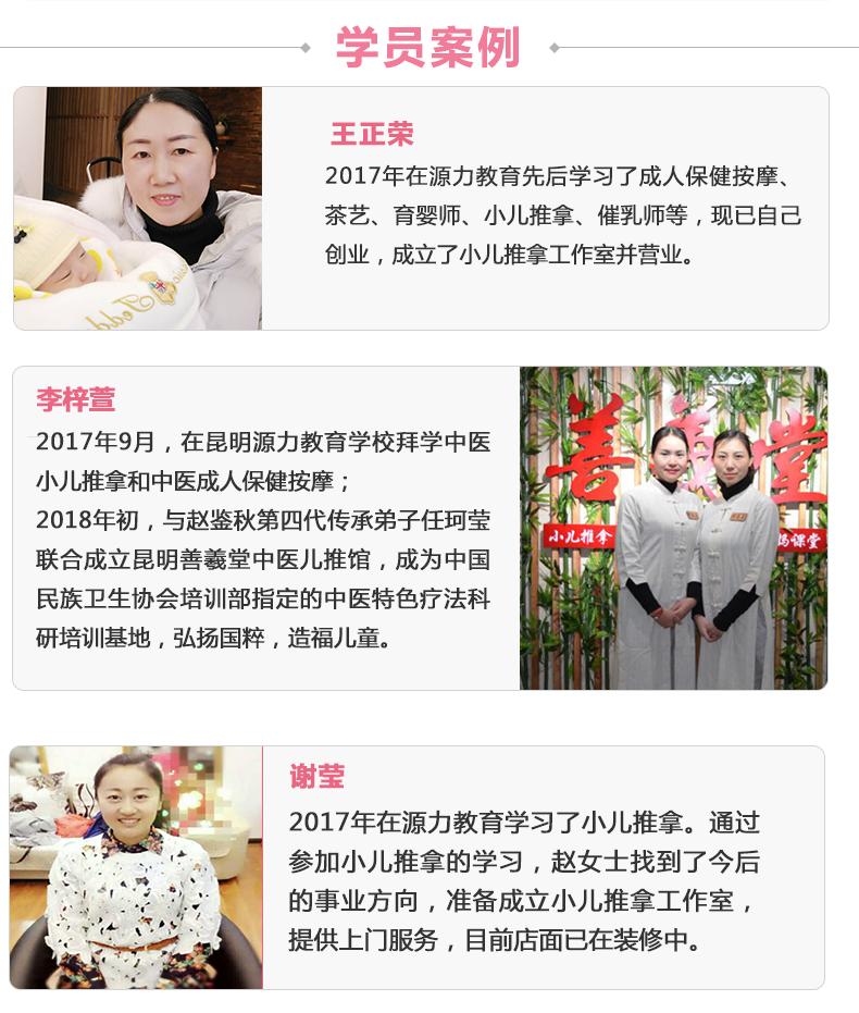 ZPMY小儿推拿师培训面授班-拷贝_08.png