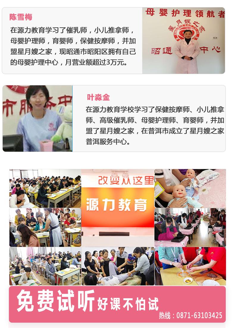 ZPMY小儿推拿师培训面授班-拷贝_09.png