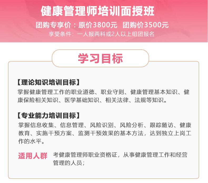 zpmy健康管理师培训面授班-拷贝_01.png