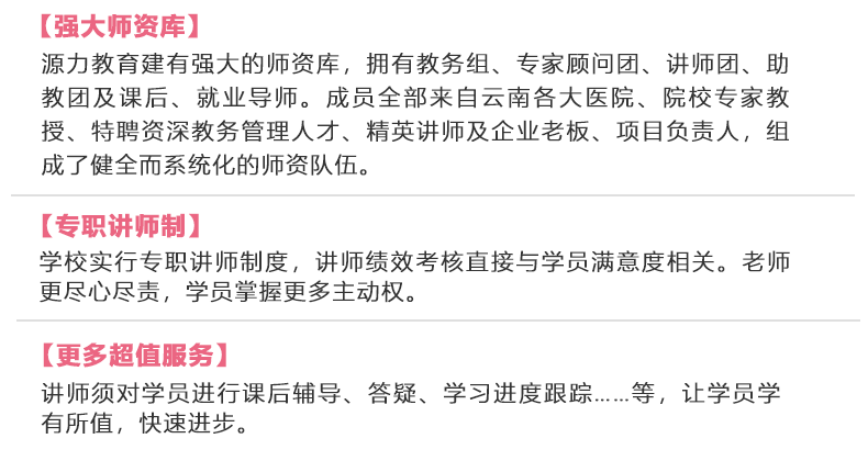 zpmy健康管理师培训面授班-拷贝_05.png