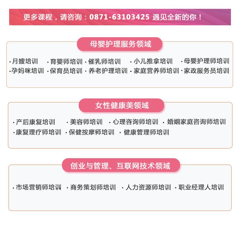 zpmy健康管理师培训面授班-拷贝_08.png
